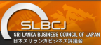 Sri Lanka Business Council of Japan